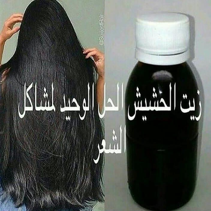 zyt-alhshysh